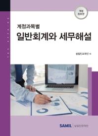 계정과목별 일반회계와 세무해설((2021)