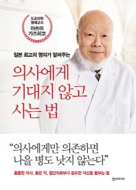 일본 최고의 명의가 알려주는 의사에게 기대지 않고 사는법