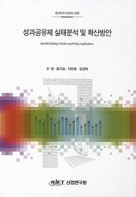 성과공유제 실태분석 및 확산방안