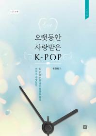오랫동안 사랑받은 K-POP