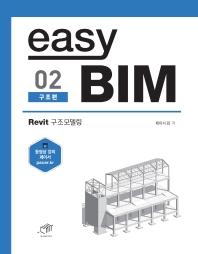 easy BIM. 2: 구조 편