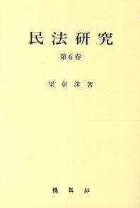 민법연구. 6