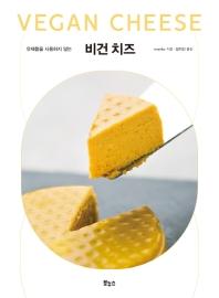 유제품을 사용하지 않는 비건 치즈