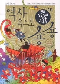 역사 속으로 숑숑. 10: 조선 후기 편