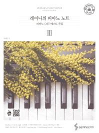 레이나의 피아노 노트. 3