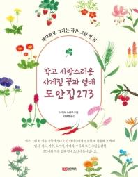 작고 사랑스러운 사계절 꽃과 열매 도안집 273