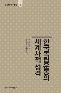 한국독립운동의 세계사적 성격