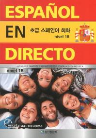 초급 스페인어 회화 nivel 1B