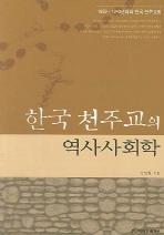 한국 천주교의 역사사회학