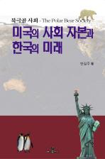 미국의 사회 자본과 한국의 미래