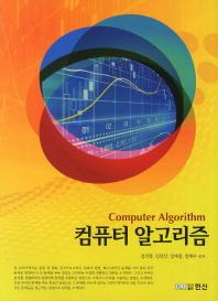컴퓨터 알고리즘