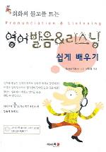 영어발음 & 리스닝 쉽게 배우기