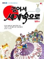 KBS 1TV 걸어서 세계속으로: 일본편