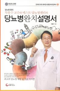 차봉수 교수와 베스트 당뇨병센터의 당뇨병 완치설명서