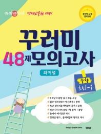 아이앤아이 꾸러미 48제 모의고사 파이널 수학(초등1~3)