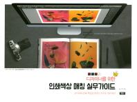 디자이너를 위한 인쇄색상 매칭 실무가이드