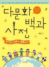 어린이와 청소년을 위한 다문화 백과사전