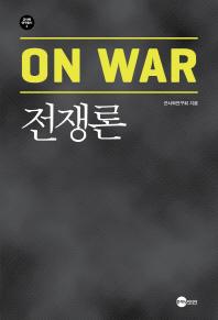 전쟁론(On War)
