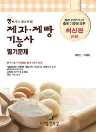 제과제빵기능사 필기문제(2016)