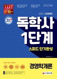 시대에듀 경영학개론 스피드 단기완성(독학사 1단계)(2021)