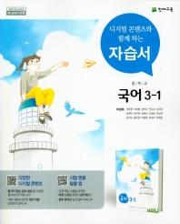 중학 국어 3-1 자습서(박영목)(2021)