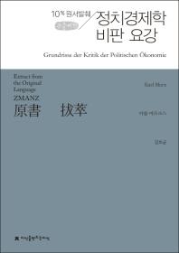 정치경제학 비판 요강(큰글씨책)
