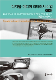 디지털 미디어 리터러시 수업(큰글씨책)