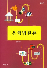 은행법원론