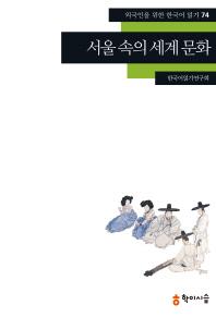서울 속의 세계 문화