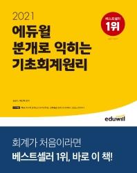 에듀윌 분개로 익히는 기초회계원리(2021)