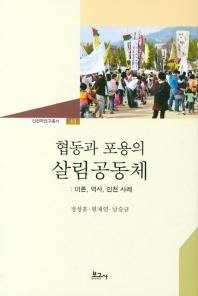 협동과 포용의 살림공동체: 이론 역사 인천 사례