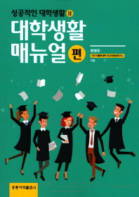 성공적인 대학생활. 2: 대학생활 매뉴얼 편