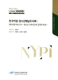 한국아동 청소년패널조사. 8: 데이터분석보고서