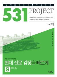 531 Project(프로젝트) 고등 국어 현대 산문 감상을 빠르게(Speedy)(2020)