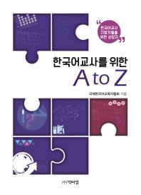 한국어교사를 위한 A to Z