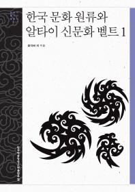 한국 문화 원류와 알타이 신문화 벨트. 1