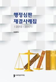 행정심판 재결사례집(2015-2017)