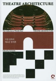 극장 건축의 새로운 발자취
