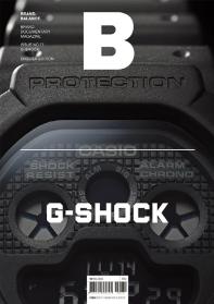 매거진 B(Magazine B) No.77: G-Shock(영문판)