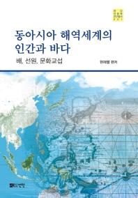 동아시아 해역세계의 인간과 바다
