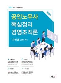 공인노무사 핵심정리 경영조직론(2021)(4판)
