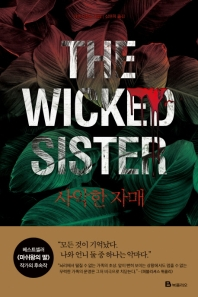 사악한 자매(The Wicked Sister)