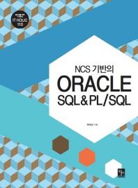 NCS 기반의 ORACLE SQL&PL/SQL