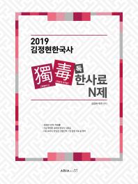김정현 한국사 독한사료 N제(2019)