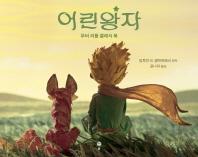 어린왕자: 무비 리틀 클래식 북