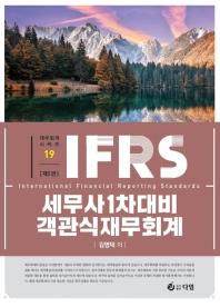 IFRS 세무사 1차 대비 객관식 재무회계