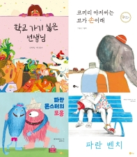 초등 1학년 사회 필독 그림책 세트(2021)