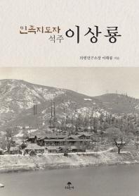 민족지도자 석주 이상룡