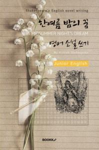 한여름 밤의 꿈 영어 소설 쓰기 (주니어-영어원서) : A MIDSUMMER NIGHT'S DREAM - Shakespeare's English
