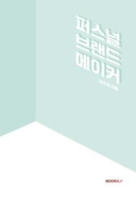 퍼스널 브랜드 메이커 (컬러판)